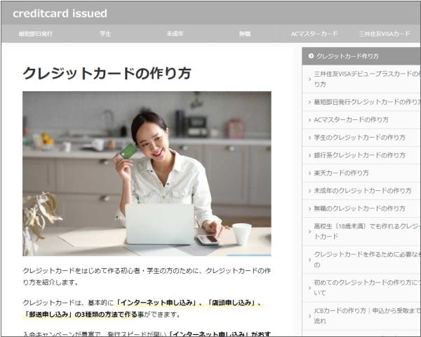 クレジットカード作り方紹介bizのイメージ
