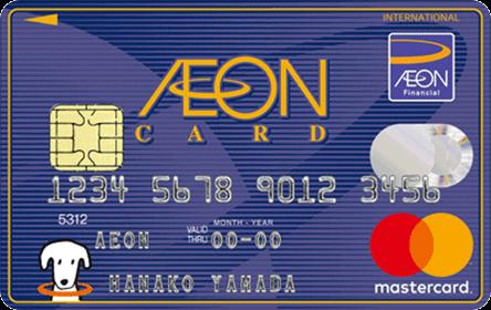 イオンカード(WAON一体型)の券面画像