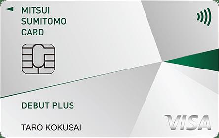 三井住友カードデビュープラスの券面画像