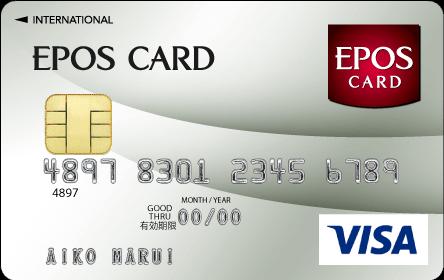 エポスカードの券面画像