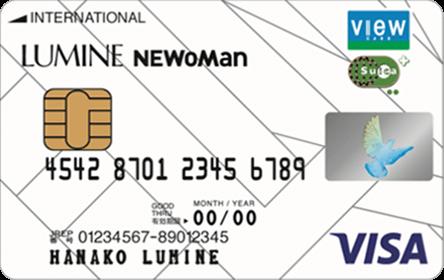 ルミネカードの券面画像