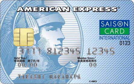 セゾンブルー・アメリカン・エキスプレス・カードの券面画像