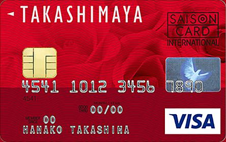 タカシマヤカードの券面画像